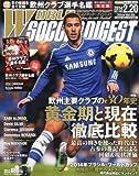 WORLD SOCCER DIGEST (ワールドサッカーダイジェスト) 2014年 2/20号 [雑誌]