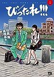 びったれ! ! ! (1)(ヤングチャンピオン・コミックス)