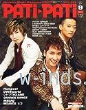 PATi・PATi (パチ パチ) 2011年 09月号 [雑誌]