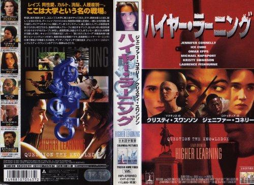 ハイヤー・ラーニング 【字幕版】 [VHS]