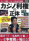 カジノ利権の正体 (別冊宝島 2261)