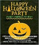 【バーゲンブック】 ハッピーハロウィンパーティー