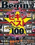 Begin (ビギン) 2014年 2月号 [雑誌]