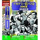 アカデミー賞 ベスト100選  DVD10枚組 ACC-034
