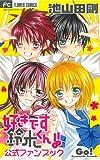 好きです鈴木くん!! 公式ファンブック (Sho-Comiフラワーコミックススペシャル)