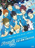 Free!-Eternal Summer-スペシャルイベント 岩鳶・鮫柄 合同文化祭 [Blu-ray]