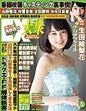 EX (イーエックス) 大衆 2015年 5月号 [雑誌]