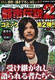 都市伝説(2) (バンブー・コミックス)