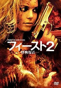 フィースト2 -怪物復活- [DVD]