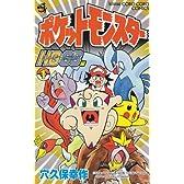 ポケットモンスター HG・SS編 1 (てんとう虫コロコロコミックス)
