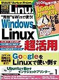 日経Linux(リナックス)2017年1月号 -