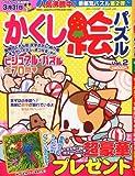 かくし絵パズル Vol.2 2012年 02月号 [雑誌]