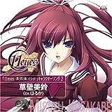 PCゲーム「11eyes-罪と罰と贖いの少女-」キャラクターソング2 / 草壁美鈴(cv.はるか)