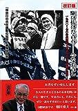 改訂版 駆け抜けた青春 ー今なお青し: 1960〜70年代初頭・神奈川の青年運動の記録