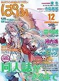 ぱふ 2009年 12月号 [雑誌]
