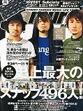 Samurai magazine (サムライ マガジン) 2013年7月号
