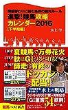 競馬攻略カレンダー2016【下半期】 (競馬ベスト新書)