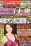 週刊大衆 2013年 11/18号 [雑誌]