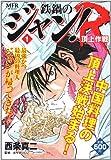 鉄鍋のジャン!R 1―頂上作戦 (MFコミックス)