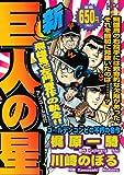 新巨人の星 飛雄馬VS左門豊作の執念!! アンコール刊行 (プラチナコミックス)