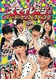 スマイレージのミュージックV コレクション 2 [DVD]