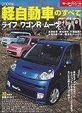 軽自動車のすべて 2009年 (モーターファン別冊 統括シリーズ vol. 12)
