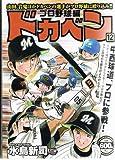 ドカベン プロ野球編 12 (秋田トップコミックスW)