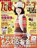 たまごクラブ 2012年 02月号 [雑誌]
