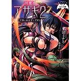 対魔忍アサギ2 (ぷちぱら文庫 73)