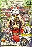 月刊 COMIC (コミック) リュウ 2009年 03月号 [雑誌]