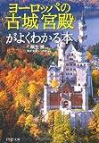 ヨーロッパの「古城・宮殿」がよくわかる本 (PHP文庫)