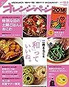 オレンジページ 2015年 12月2日号