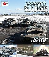 ガルパン&アルペジオコラボの陸上&海上自衛隊BDが発売