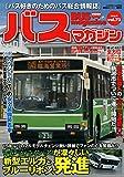 バスマガジンvol.73 (バスマガジンMOOK)