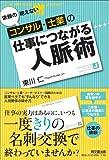 依頼の絶えないコンサル・士業の 仕事につながる人脈術 (DO BOOKS)