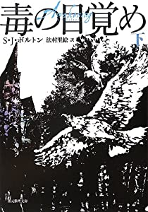 毒の目覚め 下 (創元推理文庫)
