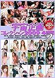 宇宙企画 コレクション2009 4時間 2 [DVD]