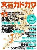 文芸カドカワ 2015年11月号<文芸カドカワ>