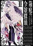 箱庭の令嬢探偵 (2) (カドカワコミックスAエース)
