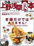 ぴあ上野浅草食本 2012→2013 ランチ・カフェ・ディナー・手みやげ…おいしいお店250軒! (ぴあMOOK)