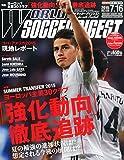 ワールドサッカーダイジェスト 2015年 7/16 号 [雑誌]