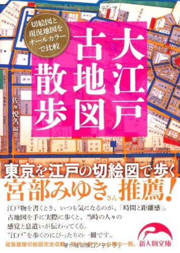 大江戸古地図散歩 (新人物文庫)