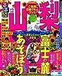 るるぶ山梨'12 (国内シリーズ)