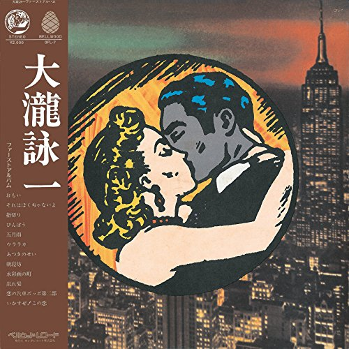 大瀧詠一 (Bellwood LP Collection) [Analog]