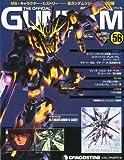 週刊 ガンダム・パーフェクトファイル 2012年 10/30号 [分冊百科]