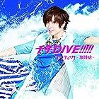 千年DIVE!!!!!【通常盤B】輝喜ver.