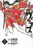ヴィラネス -真伝・寛永御前試合-(1) (ヤンマガKCスペシャル)