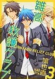 雛高 救護クラブ 第3巻 (あすかコミックスDX)