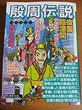 殷周伝説 第9巻 (希望コミックス カジュアルワイド)