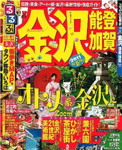 るるぶ金沢 能登 加賀'11 (るるぶ情報版 中部 6)